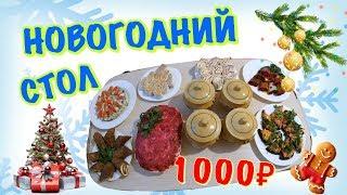 НОВОГОДНИЙ СТОЛ за 1000 РУБЛЕЙ из ПЯТЕРОЧКИ