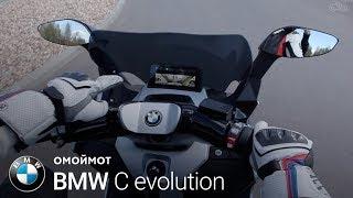 Электрический скутер BMW C evolution 2017 | обзор Омоймот