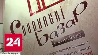В Витебск пришел Славянский базар