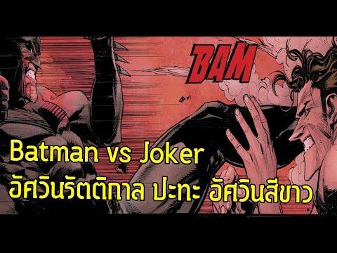 ดวลหมัด Batman ปะทะ Joker! White Knight Part 6- Comic World Daily
