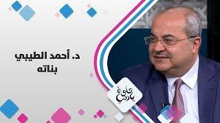 د. أحمد الطيبي - بناته