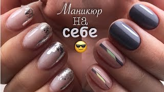 СЕБЯШКА | Как я испортила ногти | о БАЗАХ