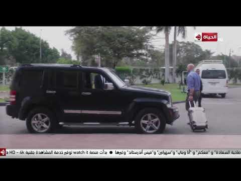 مسلسل الضاهر - سواق فاروق شاف مراته وصاحبة وهما خارجين من نفس الفندق ياترى هيفضحهم ؟