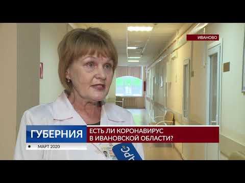 Есть ли коронавирус в Ивановской области?