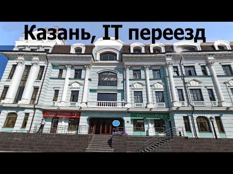 [VLOG] Командировка в Казань, IT переезд