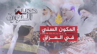 حديث الثورة- السنة والشيعة والعملية السياسية بالعراق