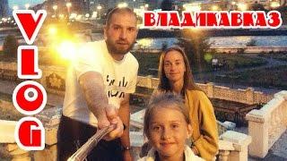 VLOG: Коробкова во Владикавказе