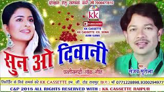 संजय सुरीला-Cg Song-Sun O Diwani-Sanjay Surila-New Hit Chhatttisgarhi Geet Video HD 2018