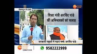 Uttarakhand Education Minister Arvind Pandey का बेतुका बयान,फीस नहीं भर सकते तो Private में ना पढ़ाए