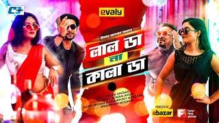 Lal Da Na Kala Da | লাল ডা না কালা ডা | Teaser | Razib Shikder | Siam | Shakila | Bangla New 2020
