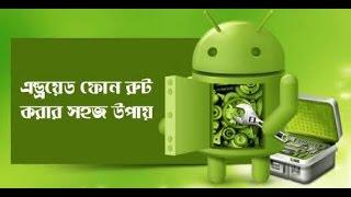 নতুন নিয়মে রুট করুন যে কোন এন্ড্রোয়েড ফোন মাএ ১ Click এ। How To root any  mobile just by 1 Click  f0948b1e4553f