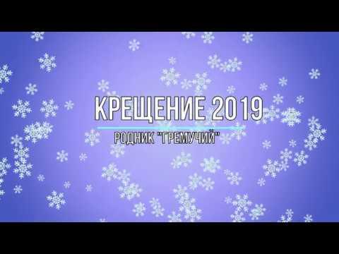 КРЕЩЕНИЕ 2019г. РОДНИК (ГРЕМУЧИЙ).