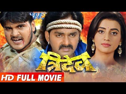 TRIDEV (Bhojpuri Full Movie) - Pawan Singh, Akshara Singh - Superhit Bhojpuri Full Film 2017