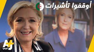 بسبب مظاهرات الجزائر، مارين لوبان تطالب بوقف تأشيرات دخول الجزائريين لفرنسا.. لماذا؟