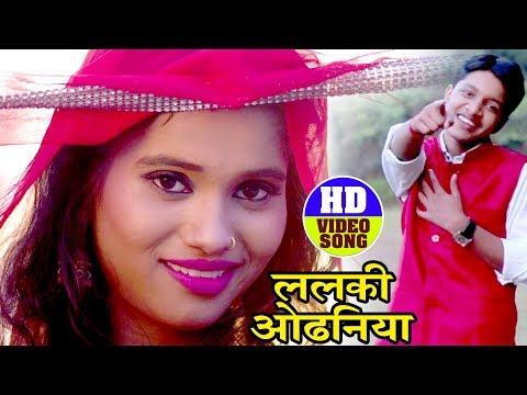 NEW SUPERHIT ROMANTIC SONGS - ललकी ओढ़निया - Lalki Odhaniyan - Kunal Kumar - Bhojpuri Songs
