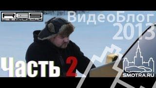 ВидеоБлог 2013 Часть 2
