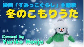 【歌詞】冬のこもりうた 原田知世「映画すみっこぐらし」/カバー本城由利子 coverd by Yuriko Honjo