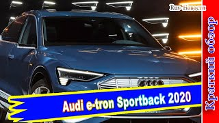 Авто обзор - Audi e-tron Sportback 2020 _Новый электрический кросс-купе