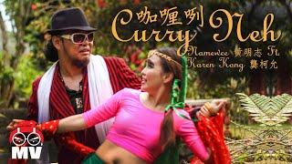 Curry Neh! 咖哩咧 by Namewee & KarenKong  [Nasi Lemak 2.0 辣死你媽] 黃明志 龔柯允