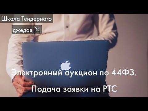 Как подать заявку на Электронный аукцион по 44ФЗ. РТС (2019)