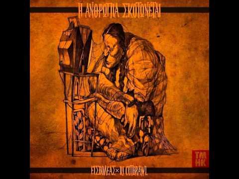 ΕΙΣΒΟΛΕΑΣ & DJ CUTBRAWL - ΘΕΛΩ ΤΗΝ ΑΝΗΣΥΧΊΑ ΜΟΥ feat 12ος Πίθηκος