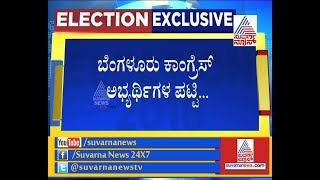 Karnataka Elections :  Congress Candidates For Bengaluru Assembly Constituency