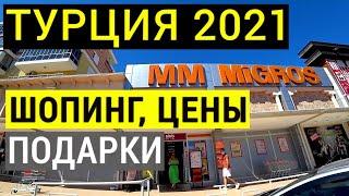 Турция 2021 ШОПИНГ ЦЕНЫ Что привезти из Турции Покупки Обзор Мигрос Анталия Отдых в Турции