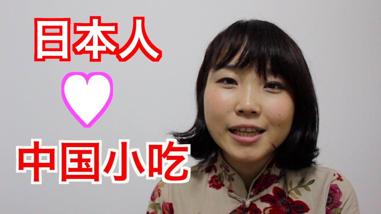 日本人喜欢的中国小吃Best Chinese foods TOP3 日本人が好きな中国料理 - YouTube