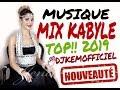 MUSIQUE KABYLE 2019 I MEILLEUR MIX KABYLE 2019 I BEST OF KABYLE I COMPILATION KABYLE 2019