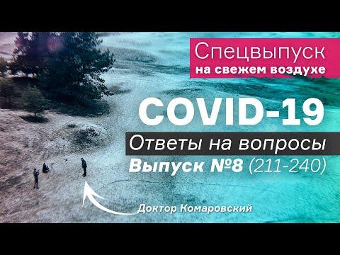 Спецвыпуск / COVID-19 Ответы на вопросы / Выпуск №8 (вопросы 211-240) | Доктор Комаровский