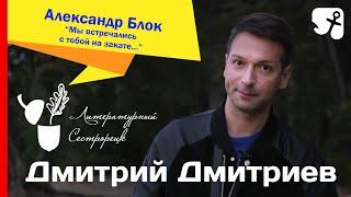 """Дмитрий Дмитриев. Александр Блок. """"Мы встречались с тобой на закате"""""""