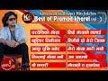 Pramod Kharel Superhit Nepali Modern Song Audio Jukebox | Kamana Digital