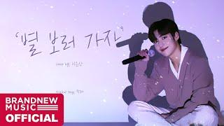 Download lagu EunSang COVER : 적재(JUKJAE) - 별 보러 가자(Let's Go See The Stars)