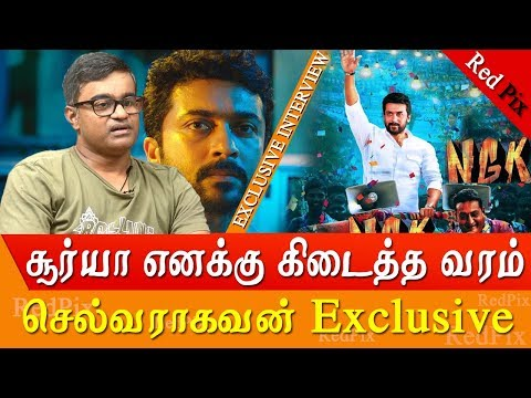 NGK Surya is a gift to me  Selvaraghavan exclusive interview Selvaraghavan one of the renowned directors of tamil film industry known for directing movies such as aayirathil oruvan and pudhupettai is now releasing his new political film NGK starring Surya, Sai Pallavi and Rakul Preet Singh. Selvaraghavan said that he has been a great fan of surya and as always admired his exceptional acting skills. He said in an exclusive interview in redpix that this film is said to bring forward political views as a common citizen   ngk fdfs, selvaraghavan, surya, sai pallavi, ngk, ngk interview, ngk movie for tamil news today news in tamil tamil news live latest tamil news tamil #tamilnewslive sun tv news sun news live sun news   Please Subscribe to red pix 24x7 https://goo.gl/bzRyDm  #tamilnewslive sun tv news sun news live sun news