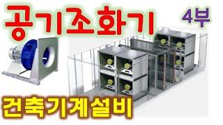 [건축기계설비]  공기조화기 - 4부 (종류,직팽식/플…