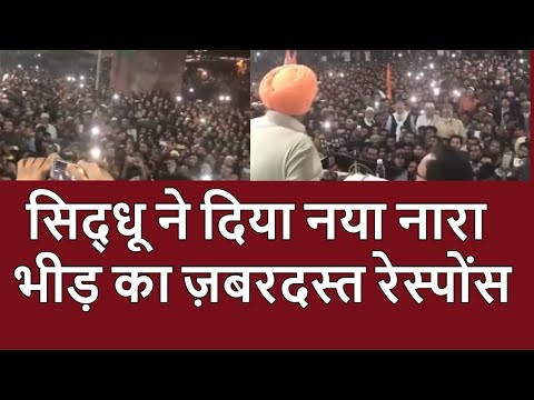 Navjot Singh Sidhu Gave New Slogan To Congress Supporter Crowed Show Positive Response
