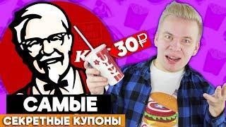 Проверка секретных купонов KFC 3 / Лайфхак или обман?