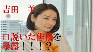 【衝撃】吉田 羊、「本当に好きなんだけど」と口説いた俳優を暴露(KW C...