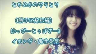 Happy Together3意訳② → https://youtu.be/EpCvI1RqrCM すーぱー意訳・...