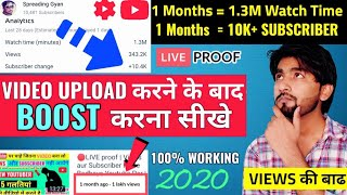 🔴Live Proof Video Boost Krna Sikhe How To Boost YouTube Videos Spreading Gyan