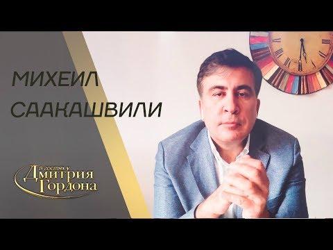 Михеил Саакашвили. 'В