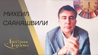 "Download Михеил Саакашвили. ""В гостях у Дмитрия Гордона"" (2019) Mp3 and Videos"