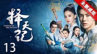 Choice of the 13th Fighter of The Destiny 13 (starring: Lu Han, Gu Li Nazha) [unreduced version]