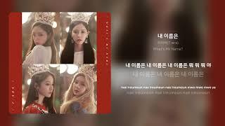 티아라(T-ara) - 내 이름은 | 가사 (Synced Lyrics)