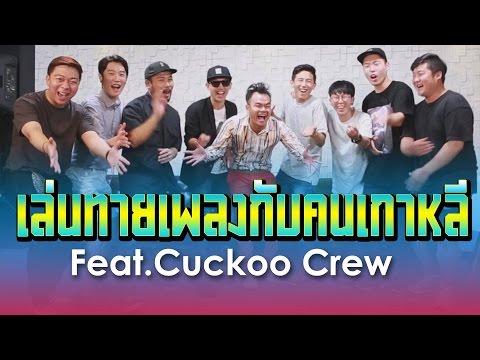 เล่นทายเพลงกับคนเกาหลี feat.Cuckoo Crew