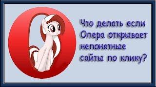 Что делать если Opera открывает непонятные сайты по клику?(Что делать если Опера открывает непонятные сайты по клику? https://www.youtube.com/user/TVOJTOVAR - НЕВЕРОЯТНЫЕ ВЫГОДЫ! Уважа..., 2015-02-02T16:23:01.000Z)
