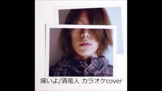 ご視聴ありがとうございます(^-^) 清竜人さんの『痛いよ』を 歌ってみま...