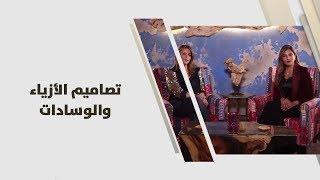 ليندا الحلاق وديمة حمدان - تصاميم الأزياء والوسادات