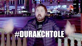 КуЭндЭй: #Durakchtole или отвечаю на ваши вопросы из Вегаса