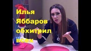 Илья Яббаров обхитрил всех. ДОМ-2 новости.